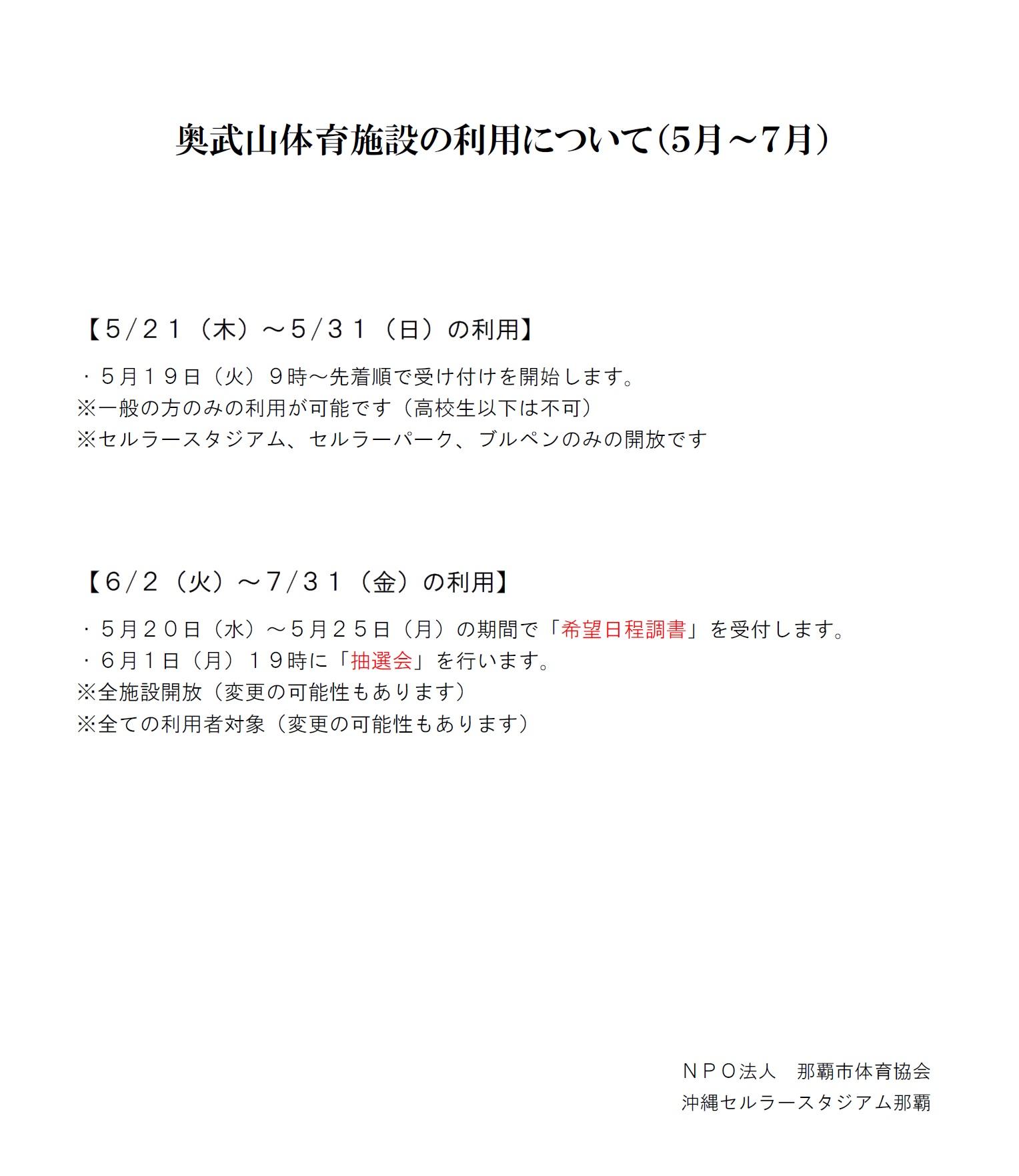 予約受付について(6月~7月)