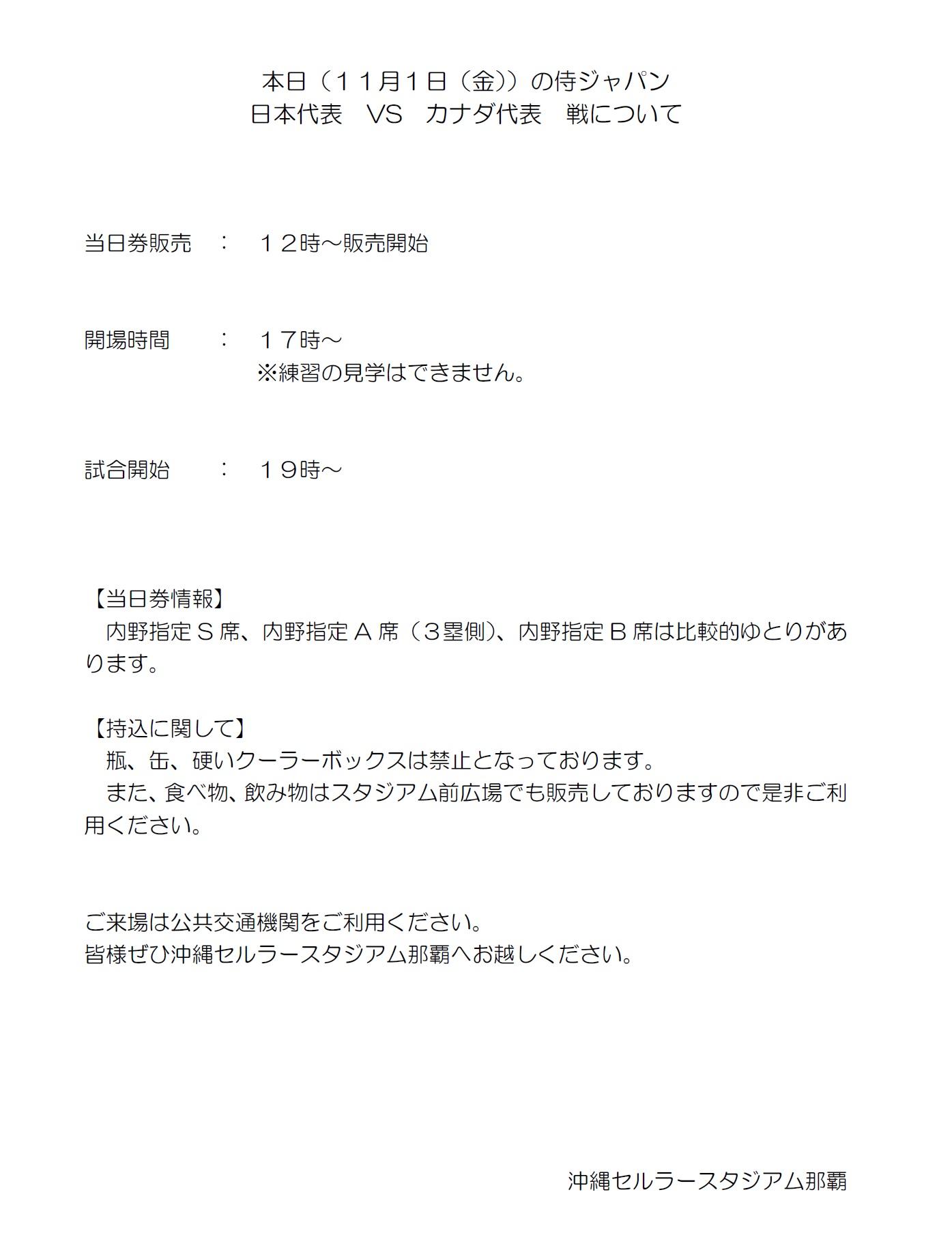 侍ジャパン11.1HP用