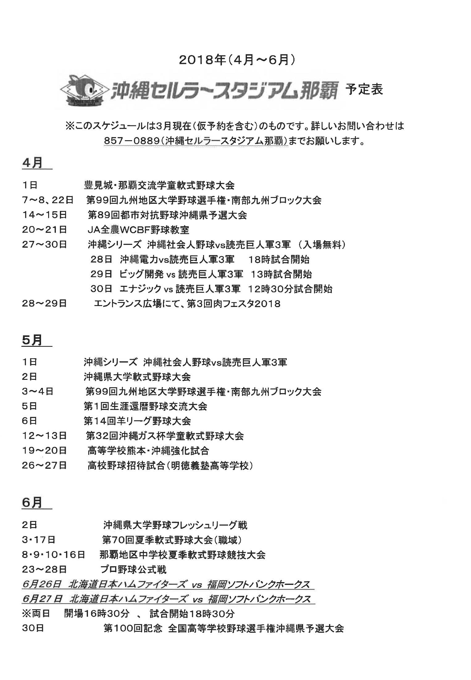 4月~6月日程表