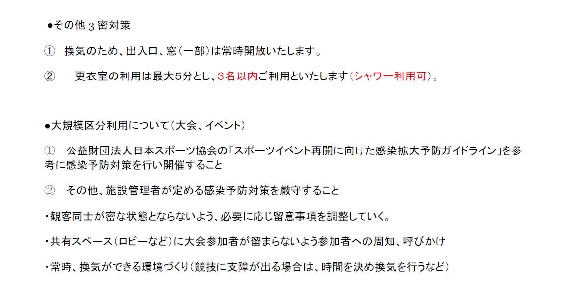 奥武山施設利用(コロナ用2)