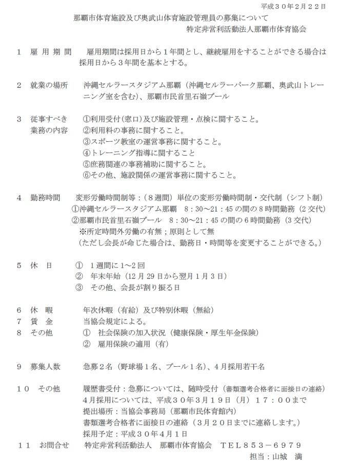 非常勤募集(プ・セ)H30.3