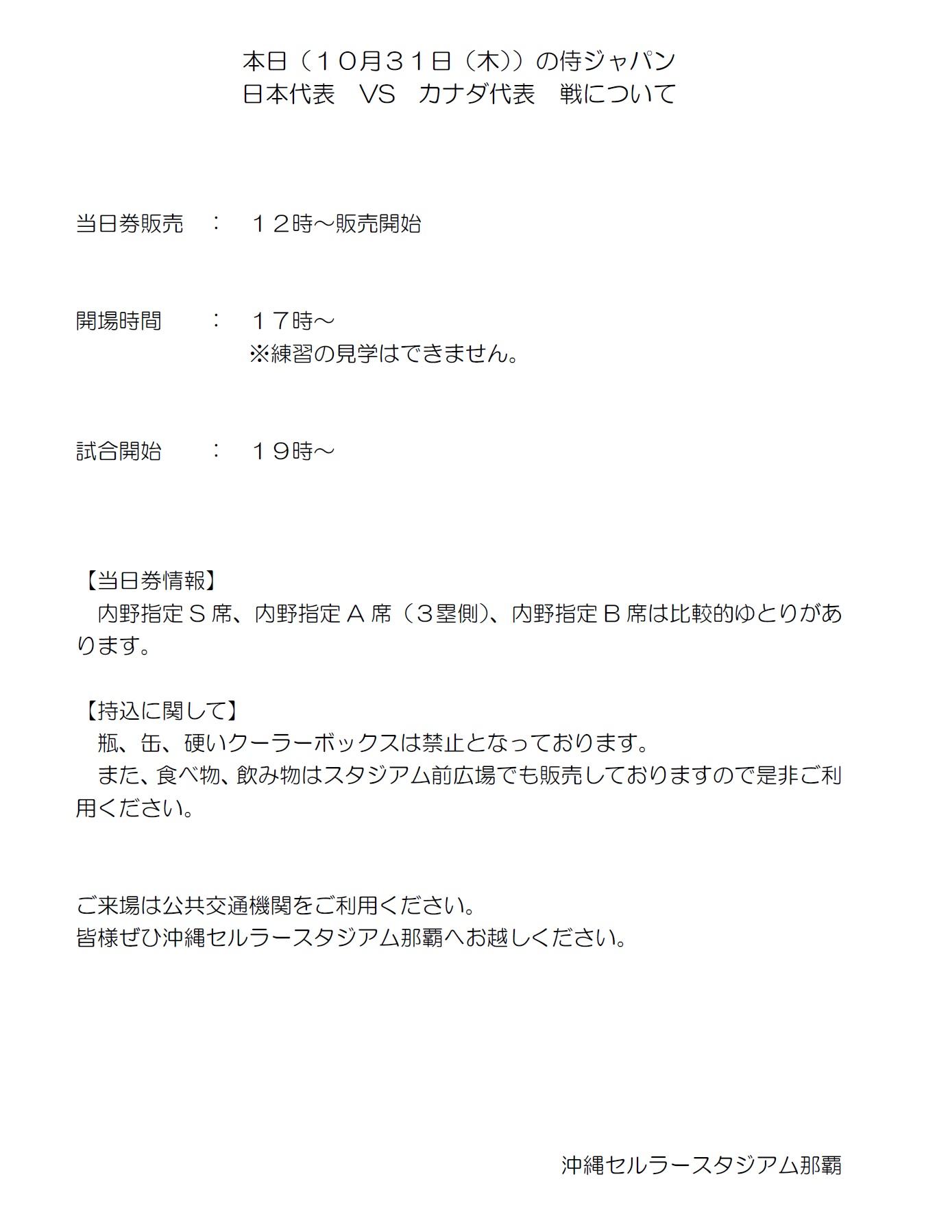 侍ジャパン10.31HP用