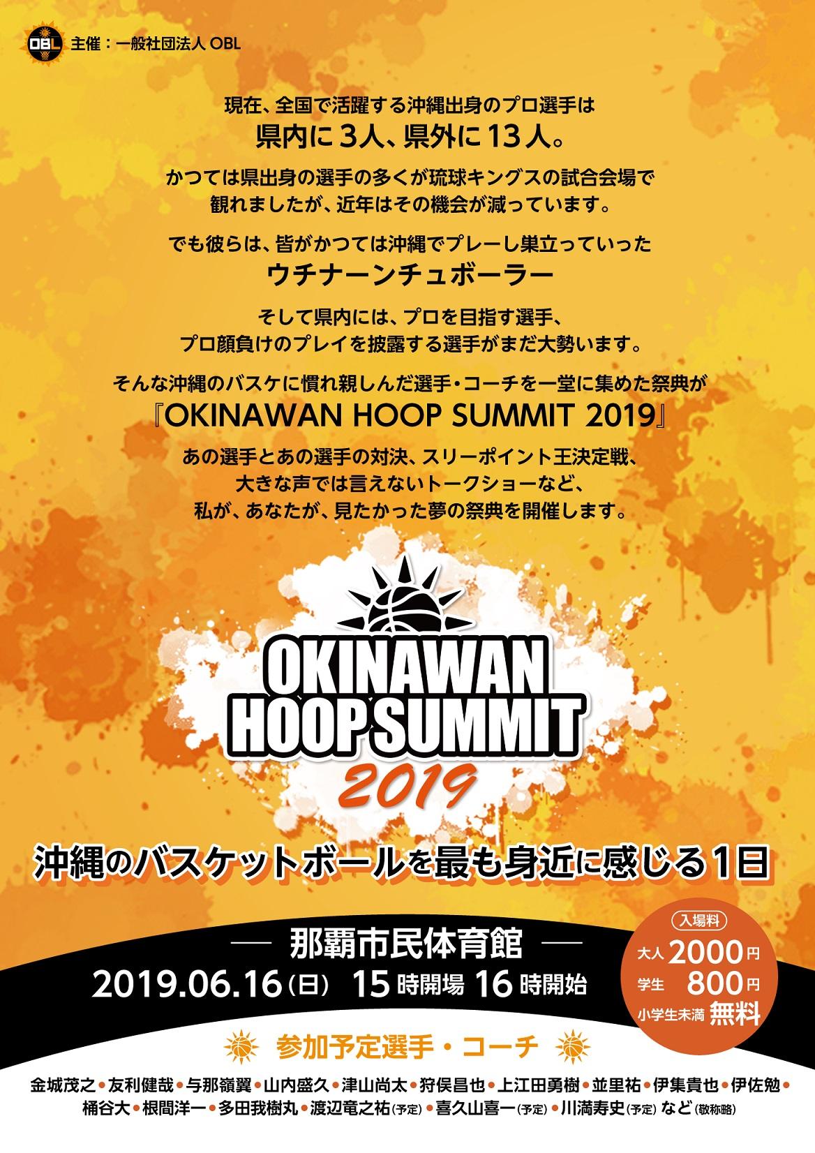 okinawanhoopsummit